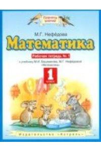 Математика. 1 класс. Рабочая тетрадь к учебнику М.И. Башмакова, М.Г. Нефедовой. В 2-х частях. Часть 1. ФГОС