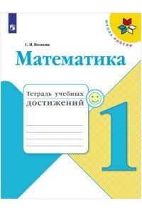 Рабочая тетрадь Математика. 1 класс. Тетрадь учебных достижений.