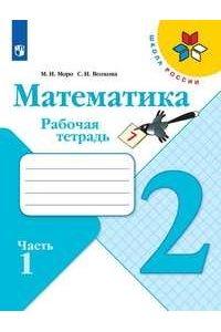 Математика. Рабочая тетрадь. 2 класс. В 2-х частях. Часть 1. ФГОС