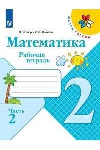 Математика. Рабочая тетрадь. 2 класс. В 2-х частях. Часть 2. ФГОС
