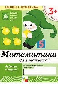 Математика для малышей: Рабочая тетрадь. Младшая группа. 3+