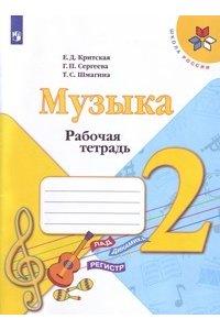 музыка 2 класс рабочая тетрадь критская ответы