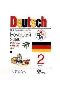 Deutsch. Немецкий язык. 2 класс. Рабочая тетрадь №1