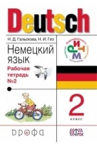 Немецкий язык. 2 класс. Рабочая тетрадь №2