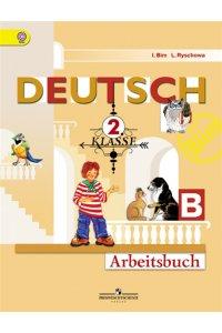 Немецкий язык. Рабочая тетрадь. 2 класс. В 2-х частях. Часть В.