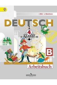 Немецкий язык. Рабочая тетрадь. 4 класс. В 2-х ч. 2 часть Б