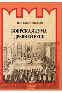 Ключевский В.О. Боярская дума Древней Руси