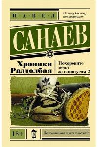 Санаев П. Хроники Раздолбая. Похороните меня за плинтусом 2