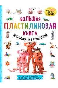 Кабаченко С. Большая пластилиновая книга увлечений и развлечений. Первые шаги маленького скульптора