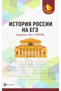 История России на ЕГЭ.Аргументы