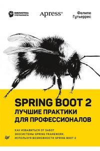 Гутьеррес Ф. Spring Boot 2: лучшие практики для профессионалов