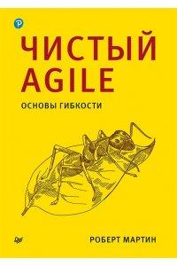 Мартин Р. Чистый Agile. Основы гибкости