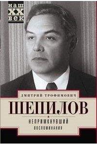 Шепилов Д.Т..Непримкнувшие. Воспоминания