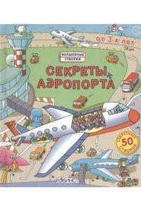 Секреты аэропорта