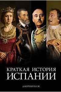 Блэк Дж. Стюарт, Грегерсен Хел Б. Краткая история Испании