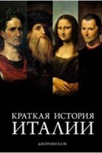 Блэк Дж. Стюарт, Грегерсен Хел Б. Краткая история Италии