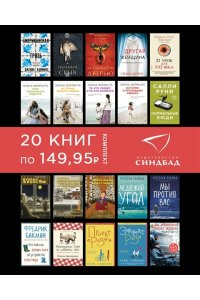 Комплект из 20 книг