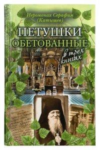 ПЕТУШКИ ОБЕТОВАННЫЕ СРЕТЕНСКИЙ 800-9