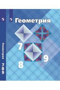 Геометрия. 7-9 классы. ФГОС. Учебник