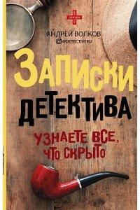 Волков А.Е. Записки детектива