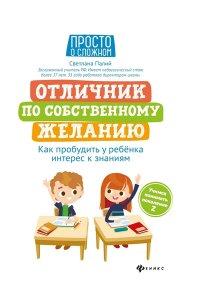 Палий Светлана Георгиевна Отличник по собственному желанию: как пробудить у ребенка интерес к знаниям