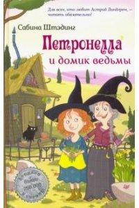 Штэдинг С. Петронелла и домик ведьмы