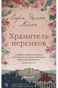 Хранитель персиков (мягк.обл.)