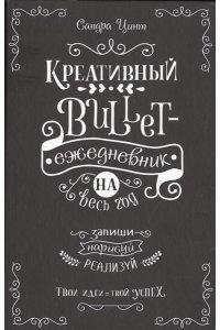 Креативный bullet-ежедневник на весь год. (Черный)