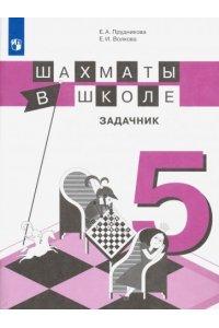 Шахматы в школе. Задачник. 5 класс