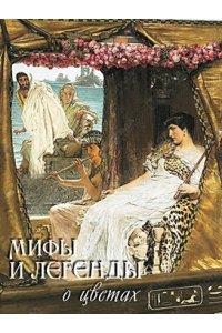Мифы и легенды о цветах