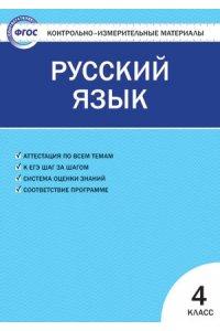 Русский язык 4 класс. Контрольно-измерительные материалы. ФГОС