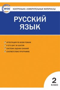 КИМ Русский язык 2 класс. ФГОС