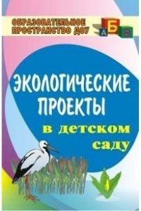 Экологические проекты в детском саду.