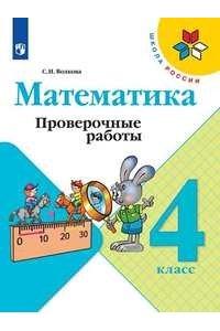 Математика. Проверочные работы. 4 класс. Пособие для учащихся общеобразовательных учреждений