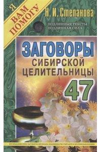Заговоры сибирской целительницы. Вып. 47 (обл.)