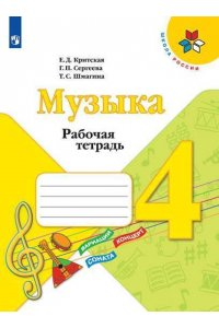 Музыка. Рабочая тетрадь. 4 класс