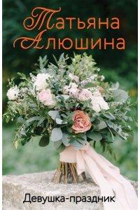 Алюшина Т.А. Девушка-праздник