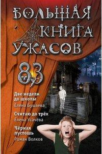 Бушаева Е.Большая книга ужасов 83