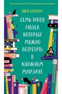 Байтелл Ш. Семь типов людей, которых можно встретить в книжном магазине