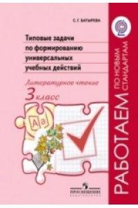Типовые задачи по формированию универсальных учебных действий. Литературное чтение. 3 класс. (Работаем по новым стандартам) (new)/34057