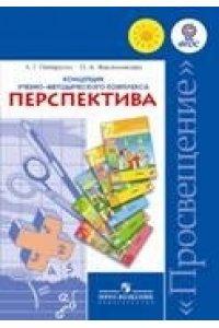 Плешаков Концепция учебно-методического комплекса