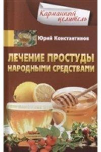 Константинов Ю..Лечение простуды народными средствами