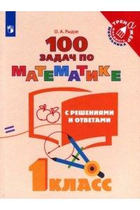 100 задач по математике с решениями и ответами. 1 класс