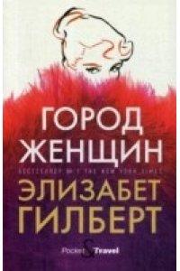 Гилберт Э. Город женщин: роман