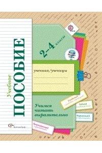 Учимся читать выразительно. 2-4 классы. Тетрадь-пособие. ФГОС