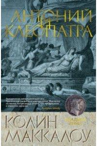 Маккалоу К. Антоний и Клеопатра/Маккалоу К.