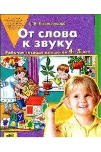 Рабочая тетрадь.От слова к звуку. Для детей 4-5 лет. ФГОС ДО