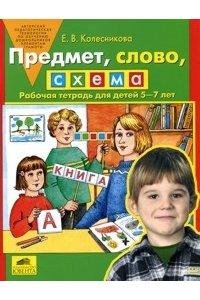 Предмет, слово, схема. Рабочая тетрадьдля детей 5-7 лет