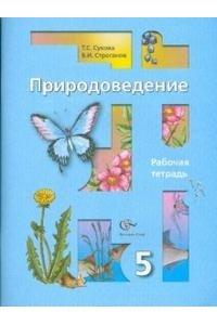 Природоведение. 5 класс. Рабочая тетрадь