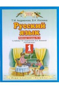 Русский язык 1 класс. Рабочая тетрадь № 2